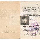 Russian Jewish Military Qualification Certificate, ID, 1959