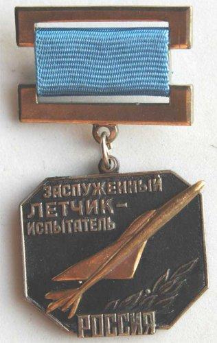 Russian Air force Badge Honoured Test Pilot, Russia Order Medal