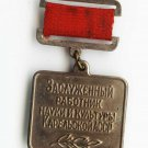 Very rare Russian USSR medal of Honoured worker of science and culture Karelii