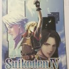 The Art of Suikoden IV Book Konami Brady Games 2005