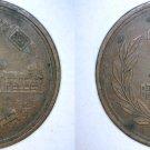 1964 Japanese 10 Yen World Coin - Japan
