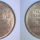 1968 South Korean 5 Won World Coin - South Korea