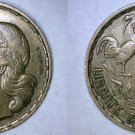 1953 French 50 Franc World Coin - France