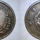 1877 (YR10) Japanese  1 Sen World Coin - Japan