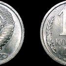 1982 Russian 10 Kopek World Coin - Russia USSR Soviet Union CCCP