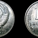 1990 Russian 15 Kopek World Coin - Russia USSR Soviet Union CCCP