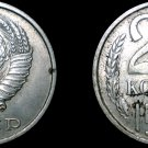 1982 Russian 20 Kopek World Coin - Russia USSR Soviet Union CCCP