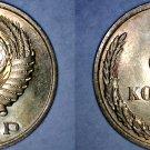 1981 Russian 5 Kopek World Coin - Russia USSR Soviet Union CCCP