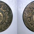 1944/3 Indian Princely States Jaipur 1 Anna World Coin - India