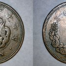 1884 (YR17) Japanese 1 Sen World Coin - Japan