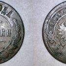 1876 Russian 2 Kopek World Coin - Russia