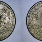 1948 YR23 Japanese 5 Yen World Coin - Japan US Occupation
