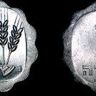 1979 Israeli 1 Agora World Coin - Israel