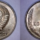 1961 Russian 2 Kopek World Coin - Russia USSR Soviet Union CCCP