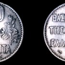 1912 Greek 20 Lepta World Coin - Greece