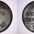 1845-CM Russian 3 Kopek World Coin - Russia - Nicholas I - Holed