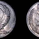 1981 Russian 50 Kopek World Coin - Russia USSR Soviet Union CCCP