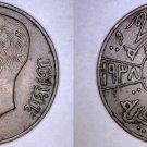 1938 Iraqi 1 Fils World Coin - Iraq