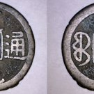(1821-1751) Chinese Empire Cash World Coin - Tao-kuang Type A Boo-Gui