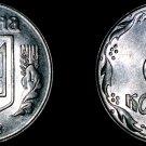 1992 Ukrainian 5 Kopiyok World Coin - Ukraine