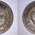 1880 Russian 5 Kopek World Coin - Russia - Nicholas I