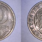 2002 Kazakhstan 10 Tenge World Coin