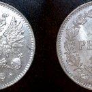 1916-S Finland 50 Pennia World Silver Coin Russian Admin