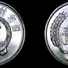 2007 Chinese 1 Fen World Coin - People's Republic of China