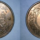 1922 (YR11) Japanese 1 Sen World Coin - Japan