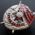 MEDAL ORDER OF THE RED BANNER OF RSFSR SCREW # 154