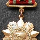 MEDAL FOR DISTINCTION IN MILITARY SERVICE USSR # 105
