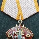 MEDAL ORDER THE ORDER OF MERIT OF THE USSR # 91