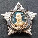 MEDAL ORDER USHAKOV ORDER 1 DEGREE USSR # 73