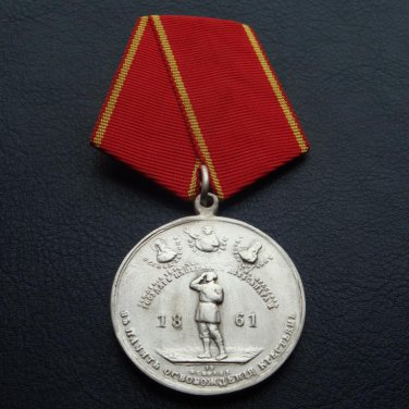 MEDAL ORDER THE ABOLITION OF SERFDOM IN 1861 # 57
