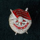 Order of the Red Banner of RSFSR #1017