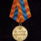 medal For the Capture of Budapest #10877