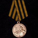 Medal for the recovery of coal mines of Donbass #101032