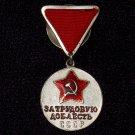 Medal for valor USSR (triangular block) #101058