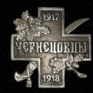 Cross partisans - Chernetsovtsev WHITE MOVEMENT # 10747