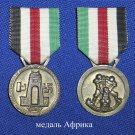 Italo-German medal for Africa campaign