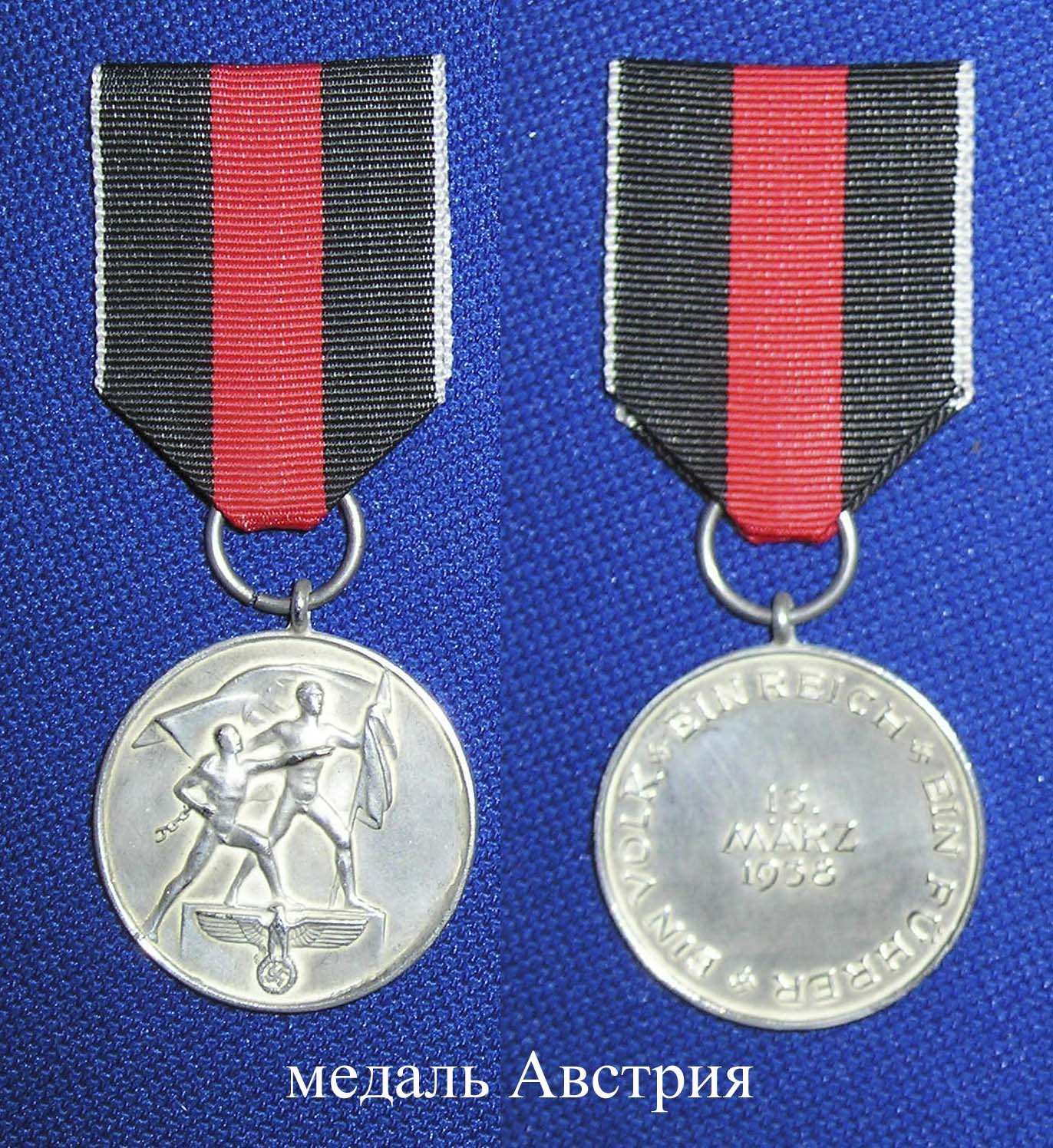 Medal in memory of March 13, 1938