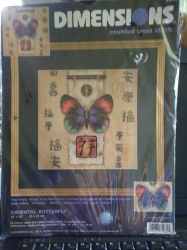 NEEDLEWORK COUNTED CROSS STITCH DIMENSIONS ORIENTAL BUTTERFLY 10x10 NEW #35034