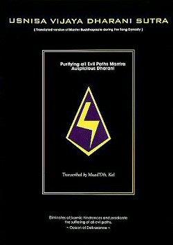 Usnisa Vijaya Dharani Sutra: For INT'L Readership (x2 copies per person only)