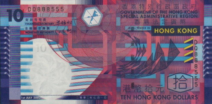 UNC Hong Kong SAR Government 2002 HK$10 Good Number DQ 888555