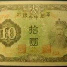China The Central Reserve Bank Puppet Bank 10 Yuan1944 Pick J137