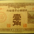China The Central Reserve Bank Puppet Bank 1940 Pick J48
