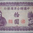 China The Central Reserve Bank Puppet Bank 1945 Pick J86