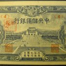 China The Central Reserve Bank Puppet Bank 20 cents 1943 Pick J17 UNC