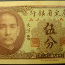 China The Kwangtung provincial Bank 5 cents 1949 Pick S2453 UNC
