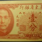 China The Kwangtung provincial Bank 1 cent 1949 Pick S2452 UNC